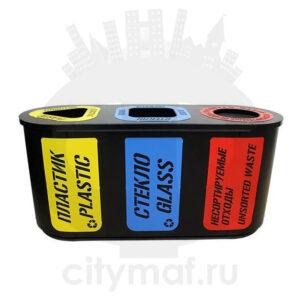 Урны для раздельного сбора мусора «Город» 3 секции