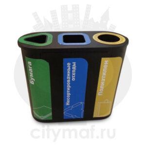 Урна для раздельного сбора мусора ПА043